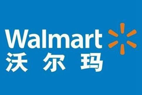 沃尔玛网上超市最新动态,请关注沃尔玛电商新闻 - 库