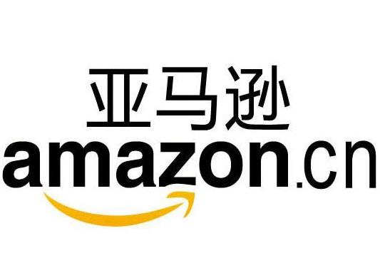 亚马逊(中国)