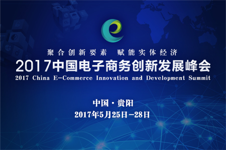 2017中国电商峰会凝心聚力,五月相聚贵阳