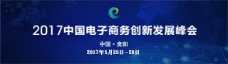 2017中国电子商务创新发展峰会