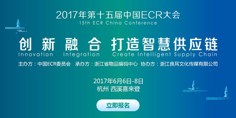 2017中国ECR大会将召开
