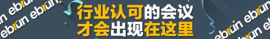 第五届财经中国V论坛在北京举办