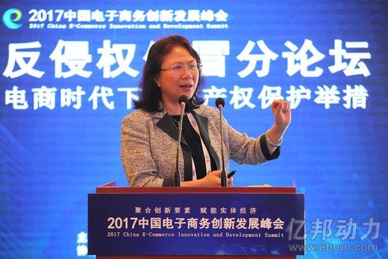 林秀芹:电子商务创新中的知识产权保护