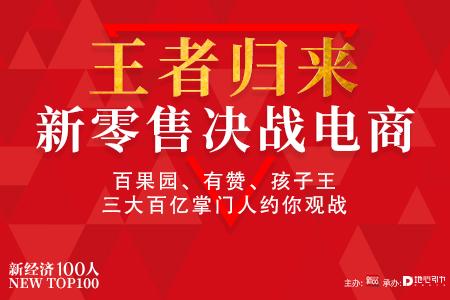 新经济100人新零售论坛15日在杭州举办