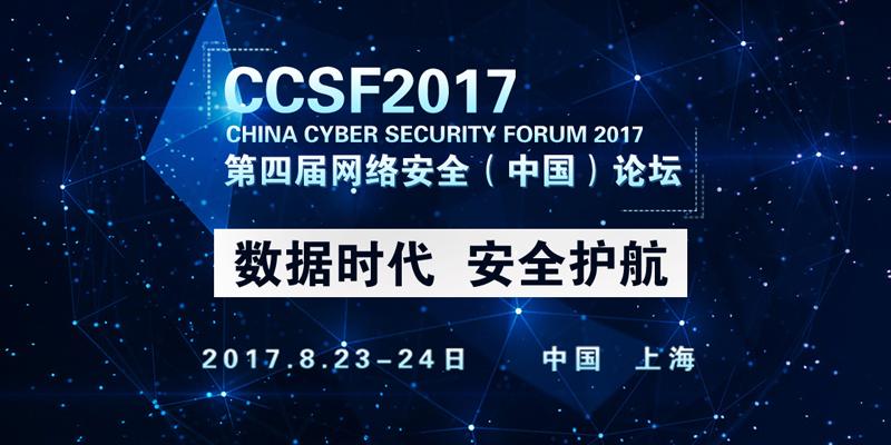 2017网络安全中国论坛将举办