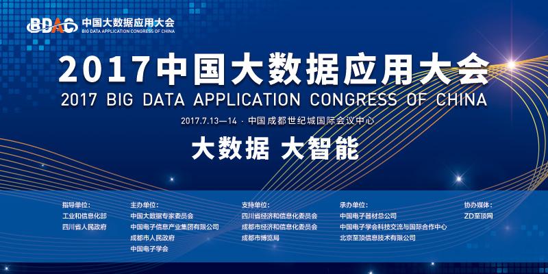 中国大数据应用大会将举办