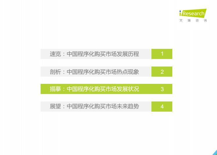 2017中国程序化购买市场趋势展望报告(下)