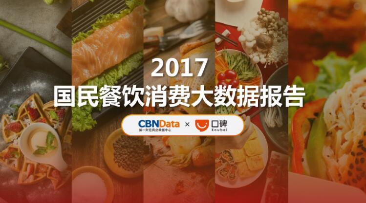 2017国民餐饮消费大数据报告(上)