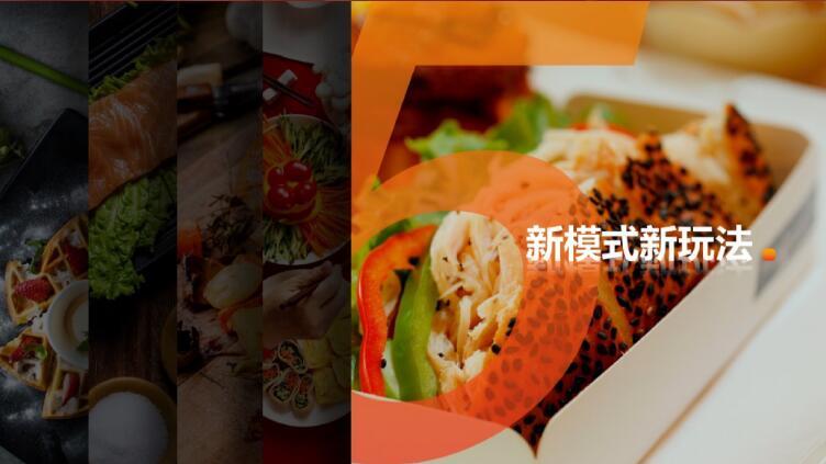 2017国民餐饮消费大数据报告(下)