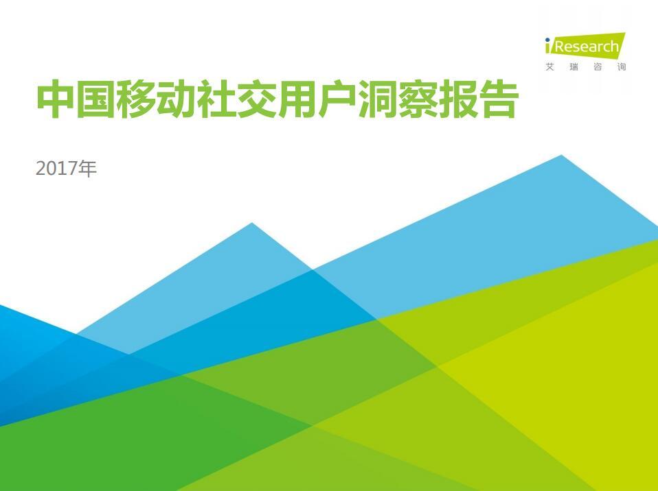 2017年中国移动社交用户洞察报告(上)