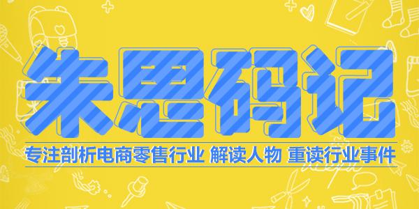 【朱思码记】激荡十五年-小虫米子(二)