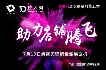 内容营销助力店铺腾飞论坛19日在广州举办