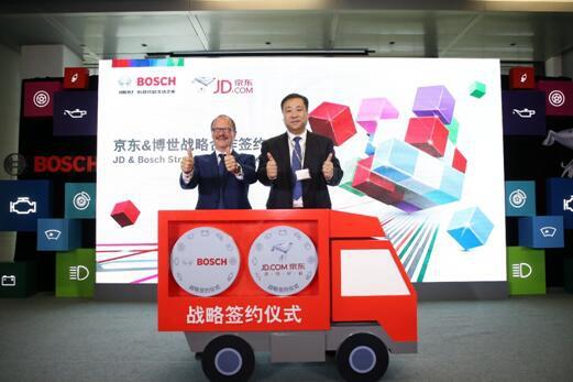 京东与博世达成合作 发力汽车后市场领域