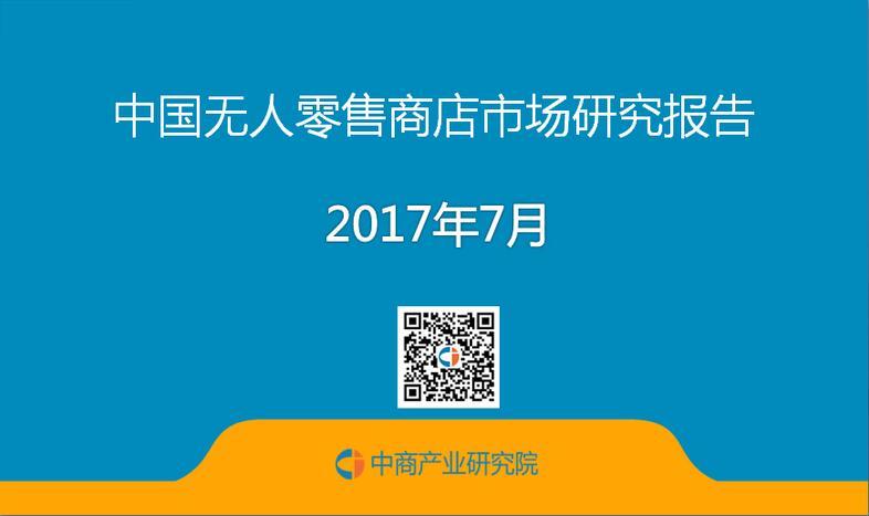 中国无人零售商店市场研究报告(完整版)