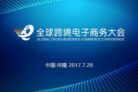 【回顾】2017全球跨境电子商务大会