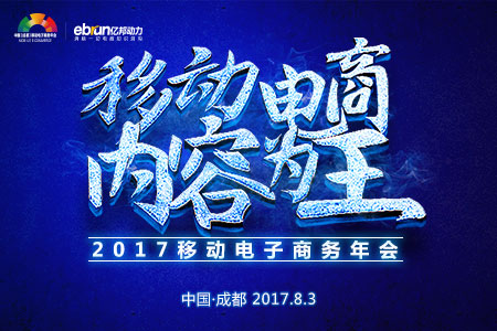 【回顾】2017中国(成都)移动电子商务年会