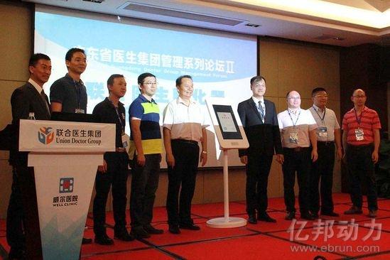 第二届广东省医生集团管理系列论坛闭幕