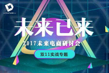 2017未来电商研讨会将在广州举办