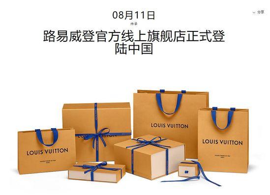 LV官方线上旗舰店