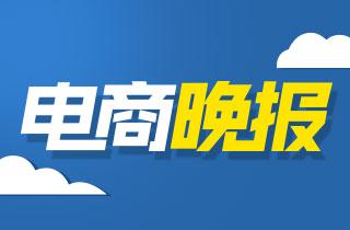 8.11晚报:LV官方电商旗舰店今日正式上线