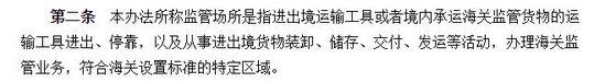 中國海關監管區管理辦法