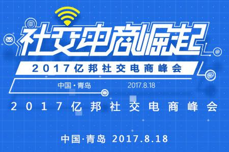 【回顾】社交崛起-2017亿邦社交电商峰会