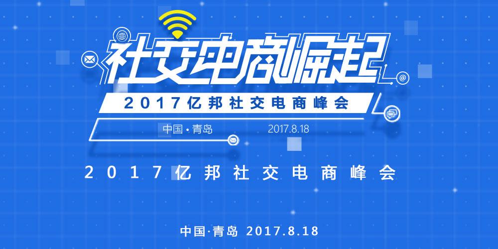 回顾|2017亿邦社交电商峰会