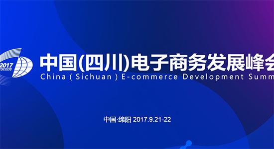 2017四川电商峰会