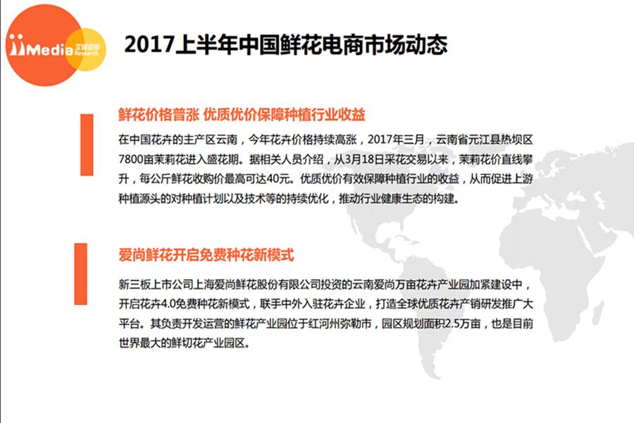 2017上半年中国电商鲜花市场研究报告(上)