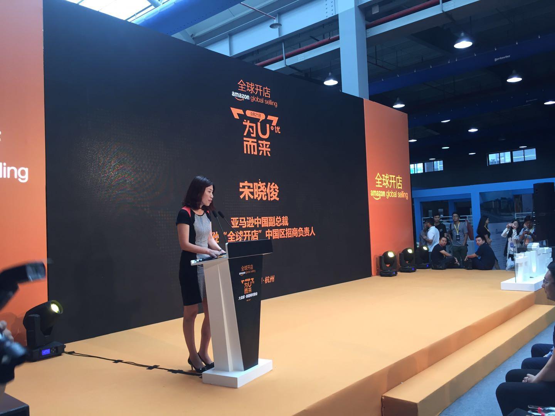 亚马逊在杭举办大卖家·制造商对接大会