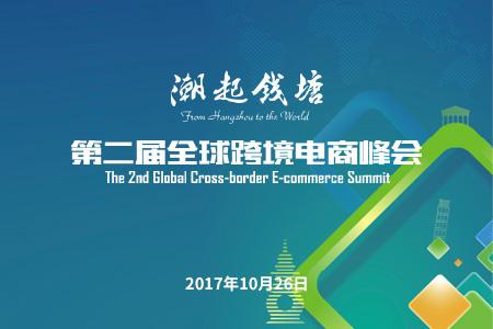 第四届中国(杭州)国际电子商务博览会