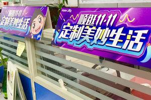 """""""顺逛11.11 定制美妙生活""""宣传板、展架装点整个办公区域,营造出奋战11.11的高昂气势。.jpg"""