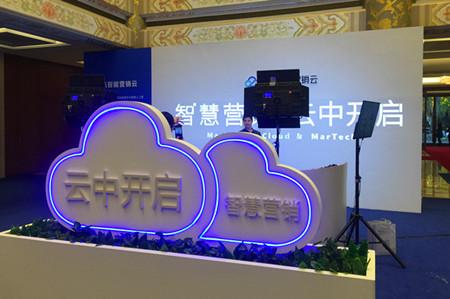 图说|双11这天 腾讯在北京开启智能营销云