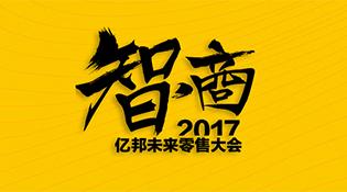 亚美娱乐注册未来零售大会