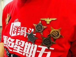 2、洋码头员工们穿上了有纪念意义的服装,并戴上纪念章.jpg