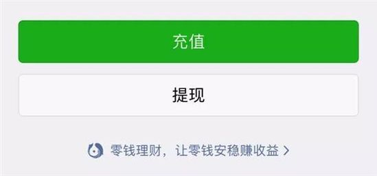 """微信""""零钱通""""正式上线:余额宝杀手?"""