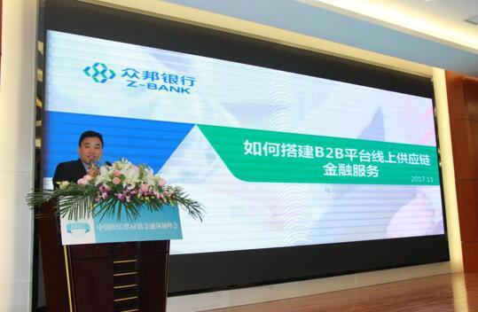 2017中国B50供应链金融领袖峰会落幕