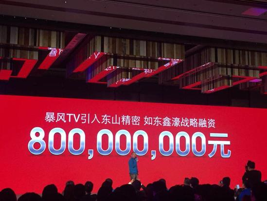 暴风TV获8亿元战略融资
