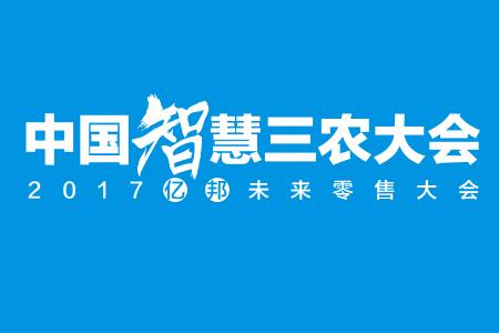 中国智慧三农大会