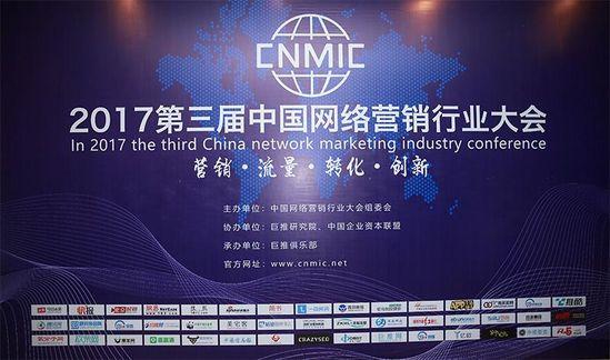 2017第三届中国网络营销行业大会