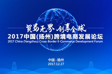 回顾|2017中国(扬州)跨境电商发展论坛
