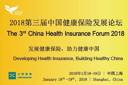 中国健康保险发展论坛将举办