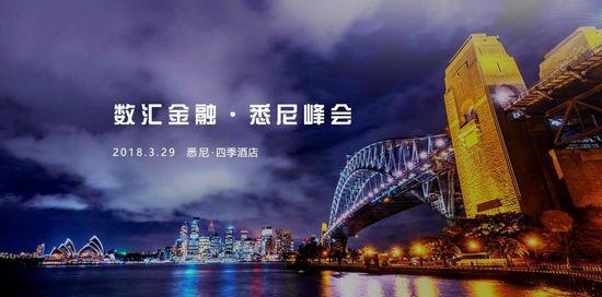 数汇金融悉尼峰会将在澳大利亚举办