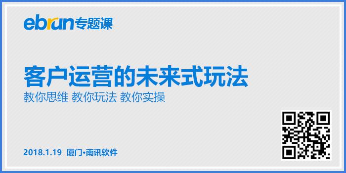南讯:客户运营的未来式玩法