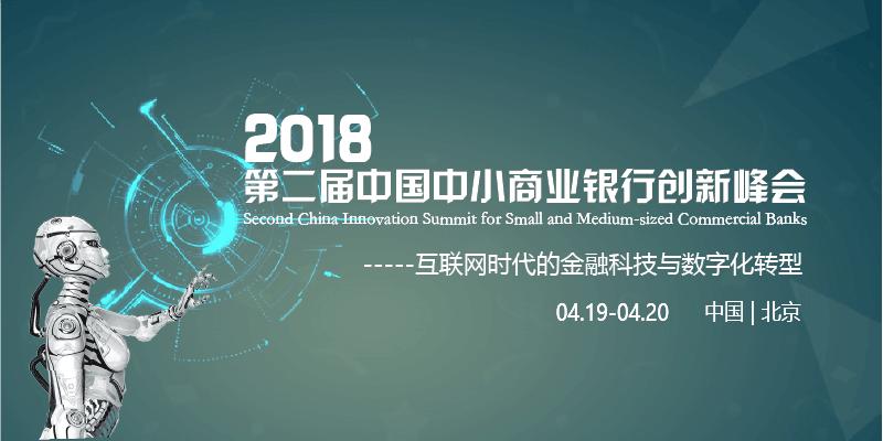中小商业银行创新峰会将举办