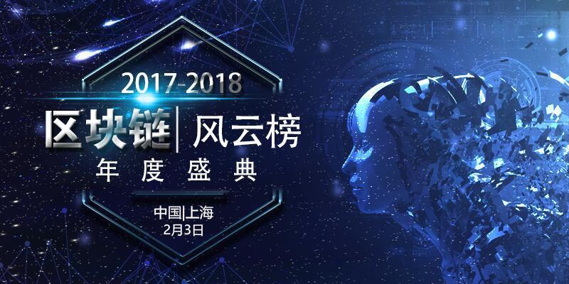 中国区块链风云榜盛典将举办