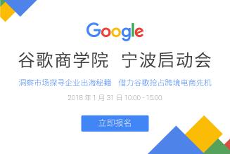 谷歌商学院宁波启动会将举行