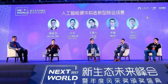 圆桌对话:人工智能硬件构造新型商业场景
