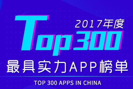 2017年度最具实力App Top300榜单