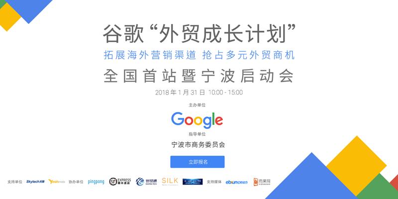 """谷歌""""外贸成长计划""""宁波站"""